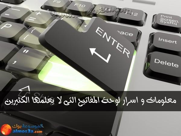 معلومات و اسرار لوحة المفاتيح التى لا يعلمها الكثيرين