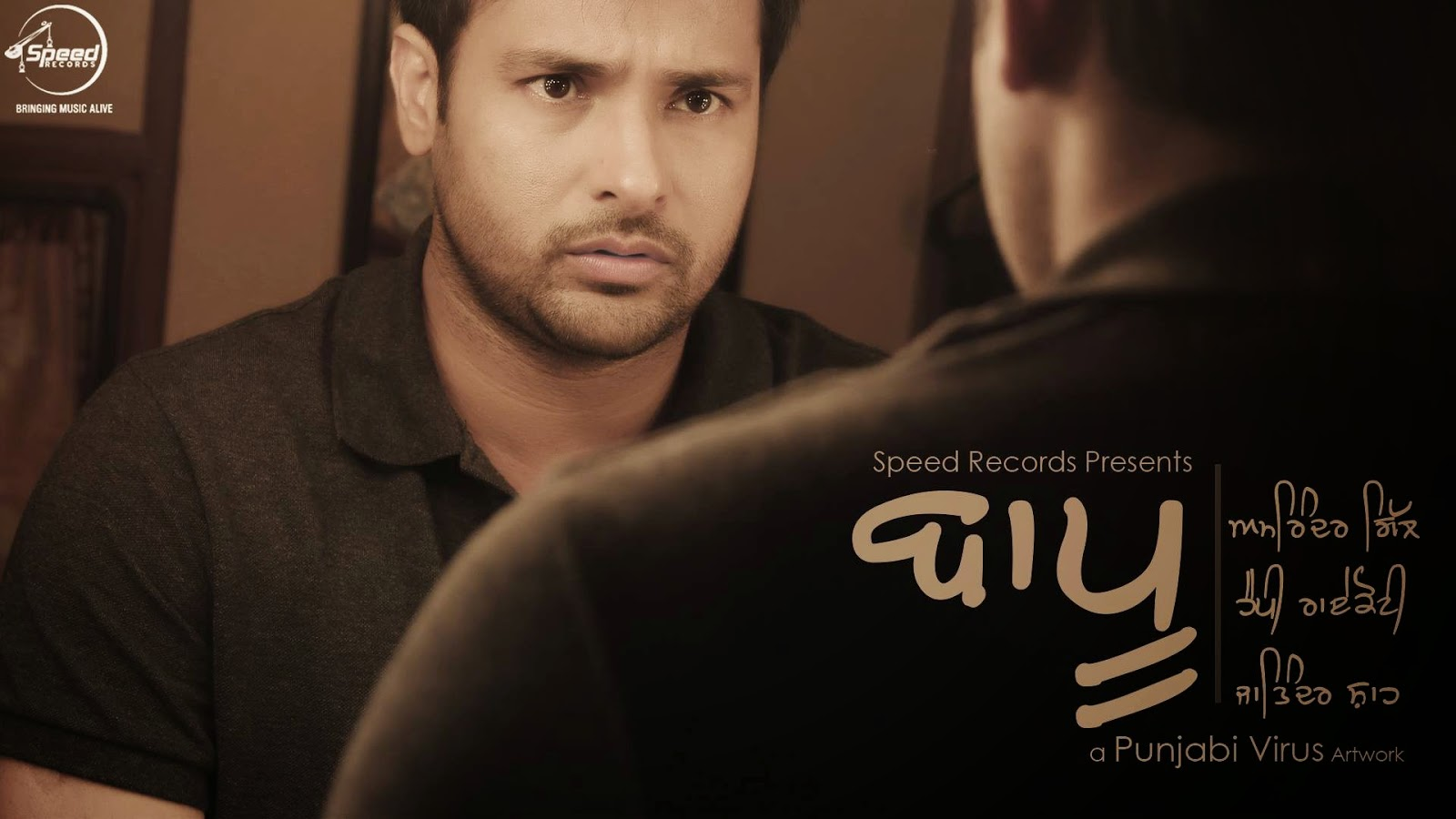 bapu amrinder gill mp3 lyrics and hd video