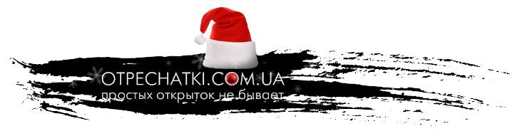 отпечатки (OTPECHATKI.COM.UA)