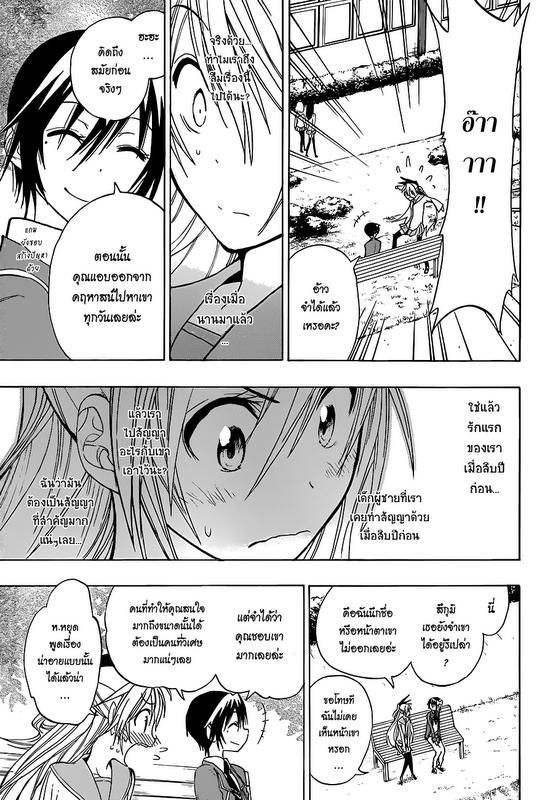 อ่านการ์ตูน Nisekoi 20 ภาพที่ 16