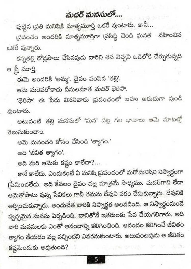 ... Topics Top Essay On Mothers Mother Teresa Biography In Telugu Language