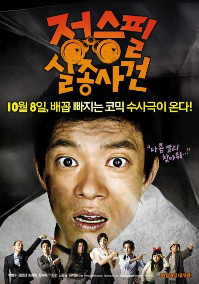 Jung Seung Pil Mystery