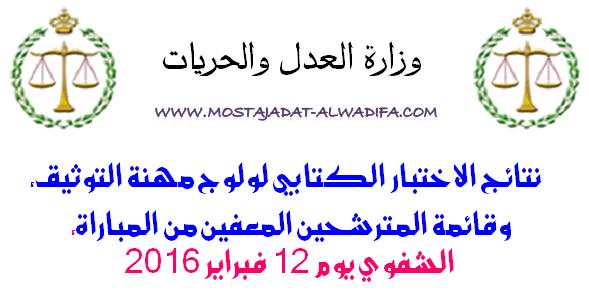 وزارة العدل والحريات نتائج الاختبار الكتابي لولوج مهنة التوثيق، وقائمة المترشحين المعفين من المباراة، الشفوي يوم 12 فبراير 2016