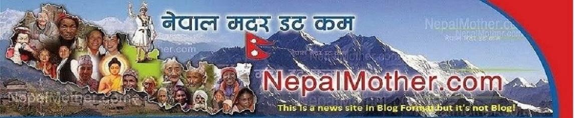 नेपाल मदर डट कम  (www.NepalMother.com)