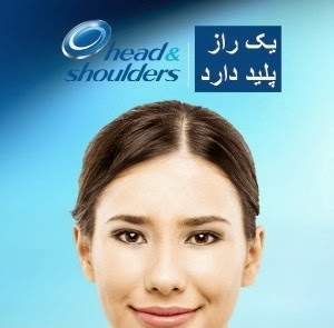 راز پلید شامپوی ضد شوره Head & Shoulders