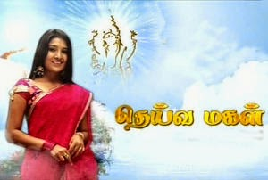 Deivamagal 02-06-2014 Sun Tv Serial Watch Online Youtube