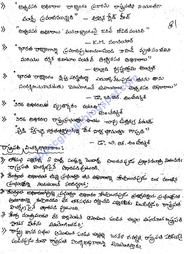indian polity notes pdf upsc