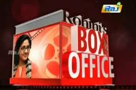 Rohini Box Office Moonu Movie