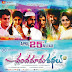 Chandamama Kathalu Review-Telugucinemas