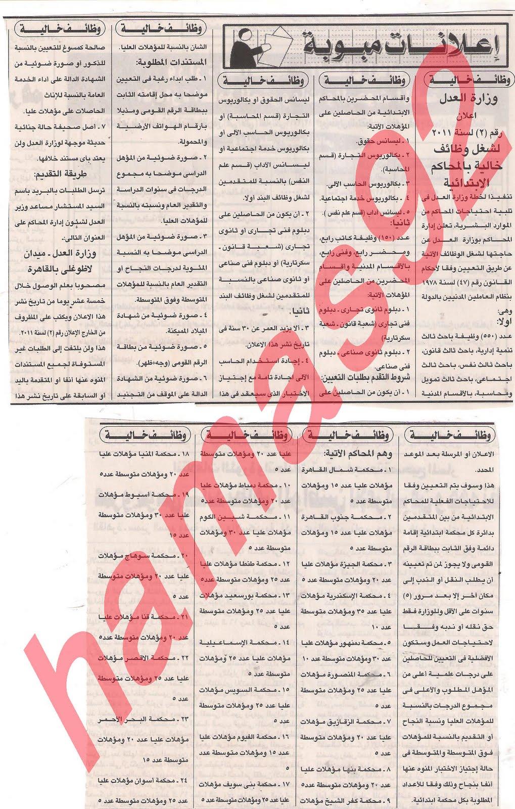وظائف خاليه بالمحاكم الابتدائيه - وزاره العدل 2012  Picture+001