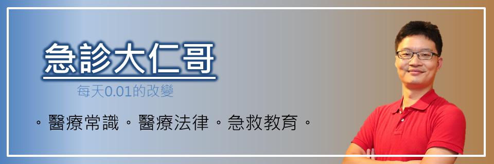 楊坤仁醫師| 每天0.01的改變