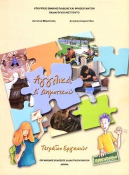http://ebooks.edu.gr/modules/ebook/show.php/DSDIM-D101/693/4597,20836/
