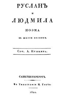 А. С. Пушкин. Электронные версии первых изданий