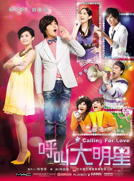Calling For Love (2010) (TW Drama)
