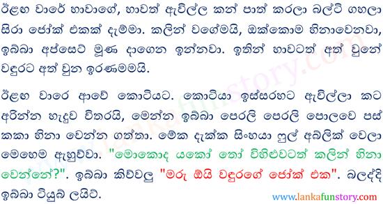 Sinhala Jokes-Tube Light-Part Two