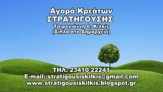 ΣΤΡΑΤΗΓΟΥΣΗΣ