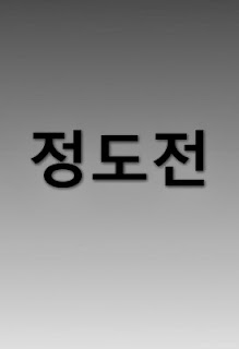 Jung Do Jeon - Hàn Quốc