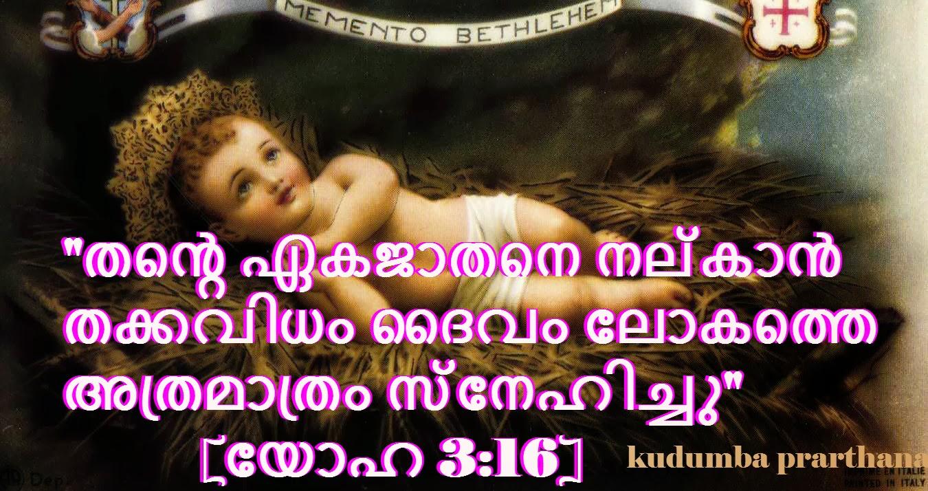 bible vachanam christmas wallpaper malayalam