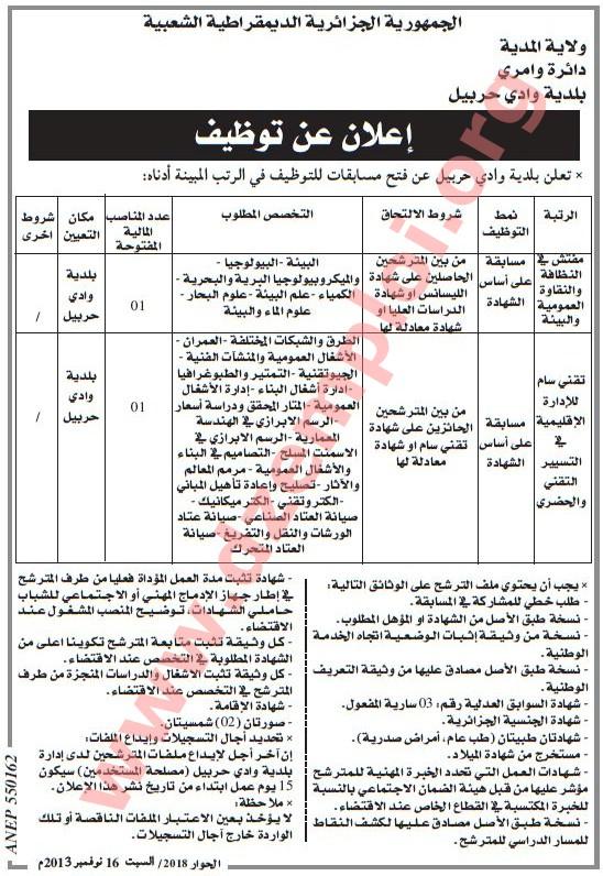 إعلان مسابقة توظيف في بلدية وادي حربيل دائرة وامري ولاية المدية نوفمبر 2013 medea.JPG