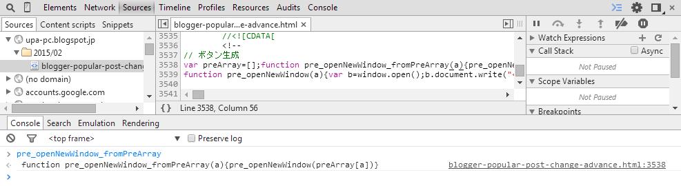 Console に表示されたファイル名と行数をクリックすると、 その関数が定義されているファイルの箇所を表示することができる