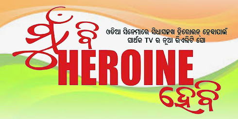 'Mu Bi Heroine Hebi' Mega Audition by Sarthak TV