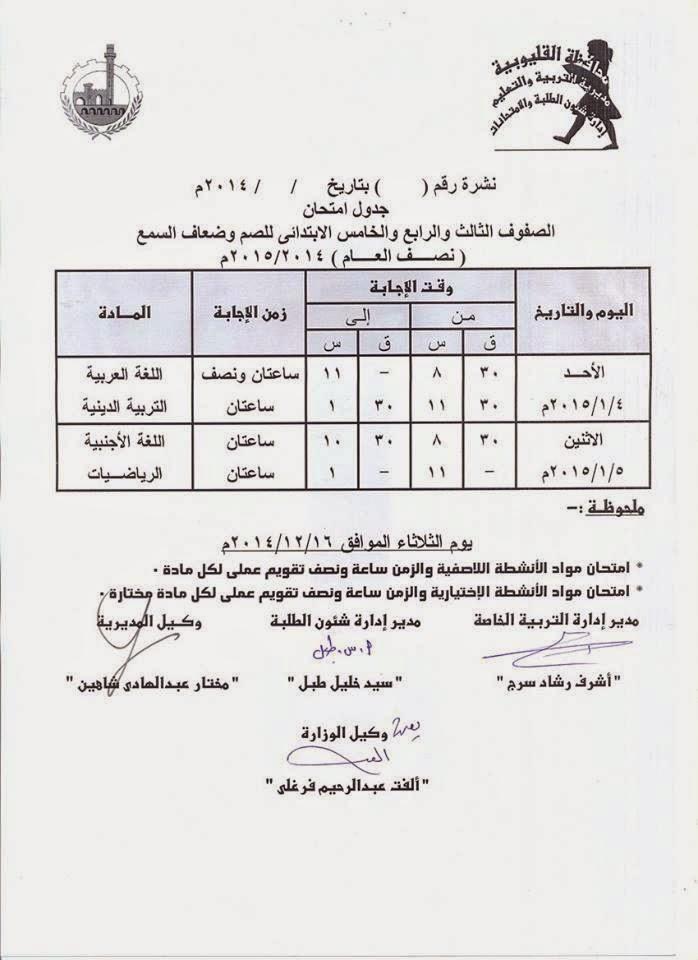 جداول امتحانات فرق ابتدائى الترم الأول 2015 لمحافظة القليوبية 10848009_65550193456