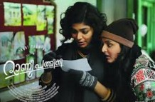 Rani Padmini 2015 Malayalam Movie Watch Online
