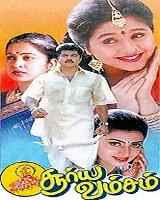 Suryavamsam 1997 Tamil Movie Watch Online