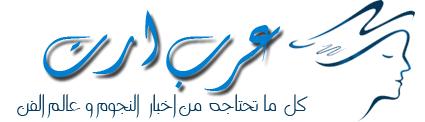 عرب ارت