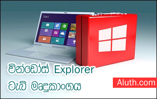 http://www.aluth.com/2015/07/windows-explorer-tab-software-clover.htmlhttp://www.aluth.com/2015/07/windows-explorer-tab-software-clover.html