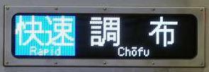 京王電鉄 快速 調布行き 9000系行先