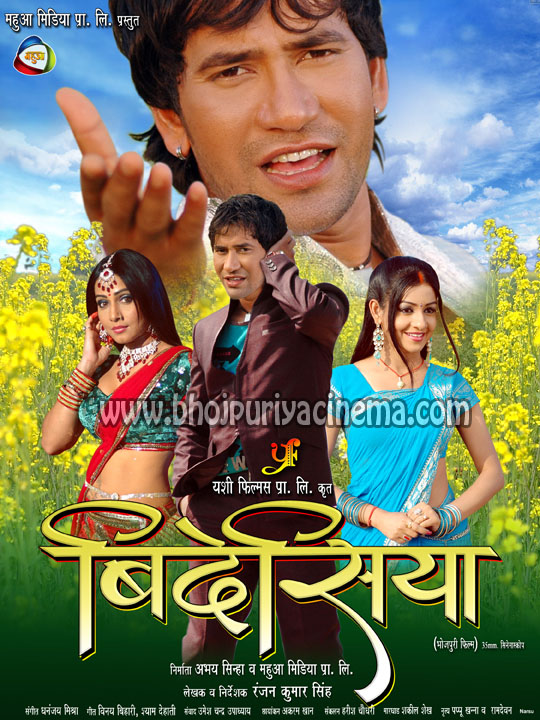 new bhojpuri mobile movie free download