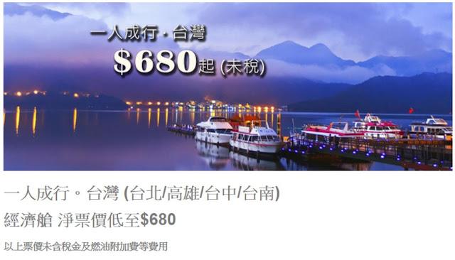 中華航空【限時優惠】,香港飛 台北 / 台中 / 高雄 / 台南,HK$680起,10至11月出發。
