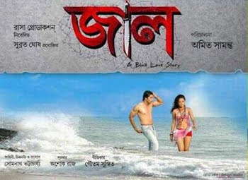 Jaal Movie Mp3 Download