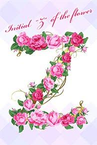 花のイニシャル「Z」
