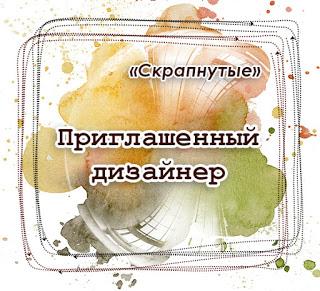 ПД Скрапнутые