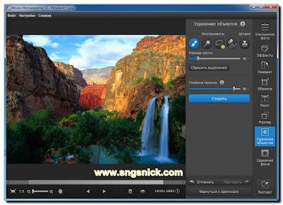 Photo Editor 3 SE - Инструмент Удаление объектов - Выделяем