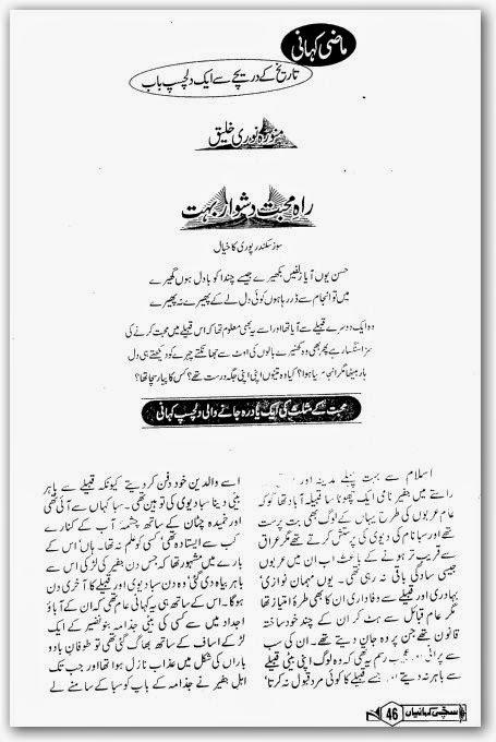 Rah e mohabbat dushwar boht Urdu Novel by Munawarah Noori Khaleeq pdf.