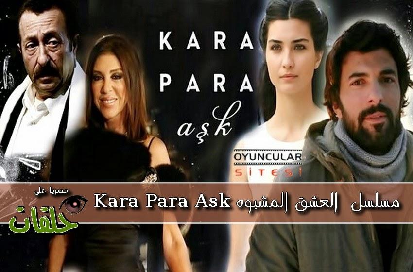 مسلسل العشق المشبوه kara para ask show all posts