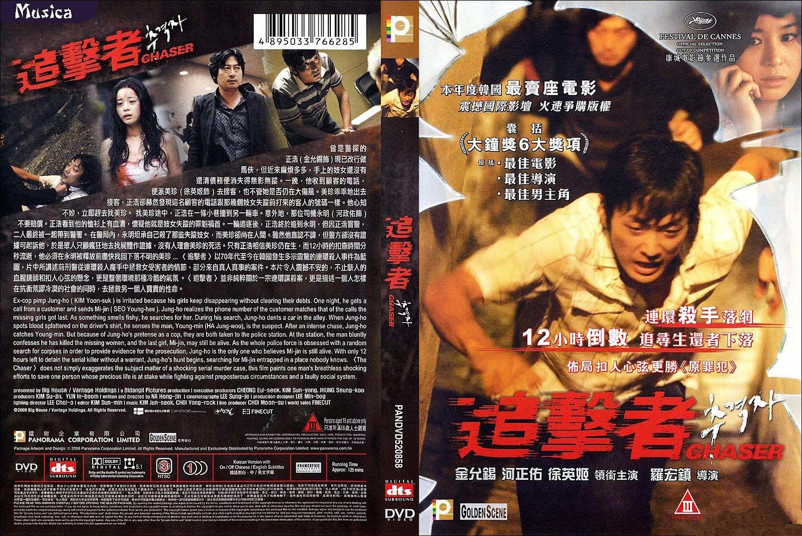 The Chaser Chugyeogja Dvd Front Cover