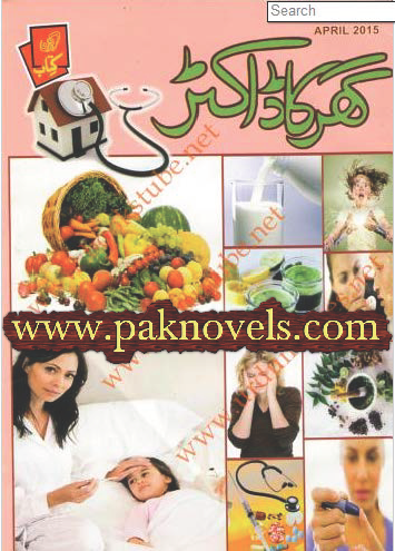 Kiran Kitab (Ghar Ka Doctor)