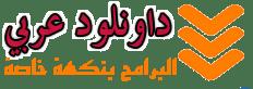 داونلود عربي | دونلود برامج - تردد القنوات - تحميل العاب