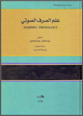 علم الصرف الصوتي - عبد القادر عبد الجليل pdf