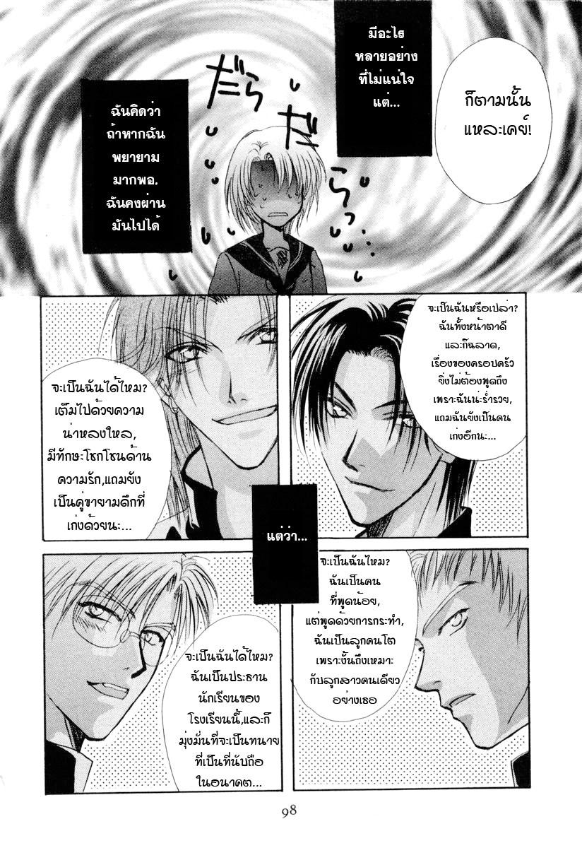 อ่านการ์ตูน Kakumei no Hi 2 ภาพที่ 63
