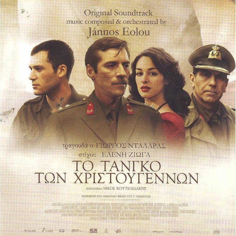 TO TANGO TWN XRHSTOUGGENON - ΤΟ ΤΑΝΓΚΟ ΤΩΝ ΧΡΙΣΤΟΥΓΕΝΝΩΝ 2011 ταινιες online seires xrysoi greek subs
