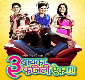 Teen Bayka Fajiti Aika 2012 Marathi Movie Watch Online