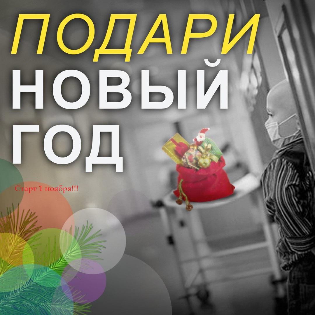 """Акция """"Подари Новый год!"""""""