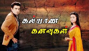 05-02-2016 – Kalyana kanavugal