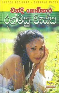 ranmasu wassa sinhala novel