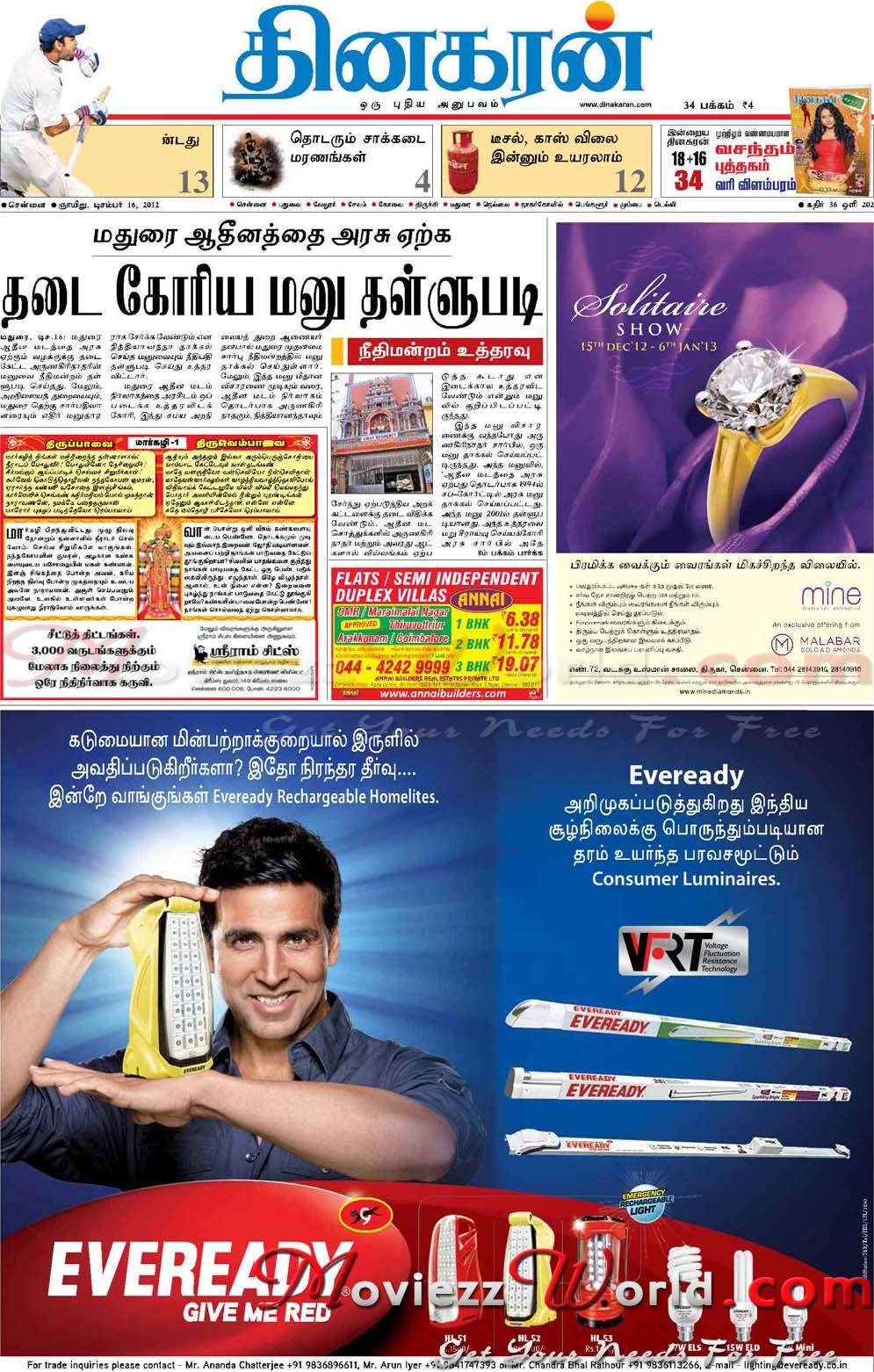 dinakaran tamil news paper pdf download